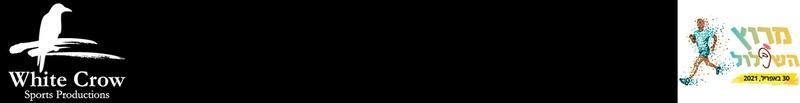 סטריפ מרוץ השבלול